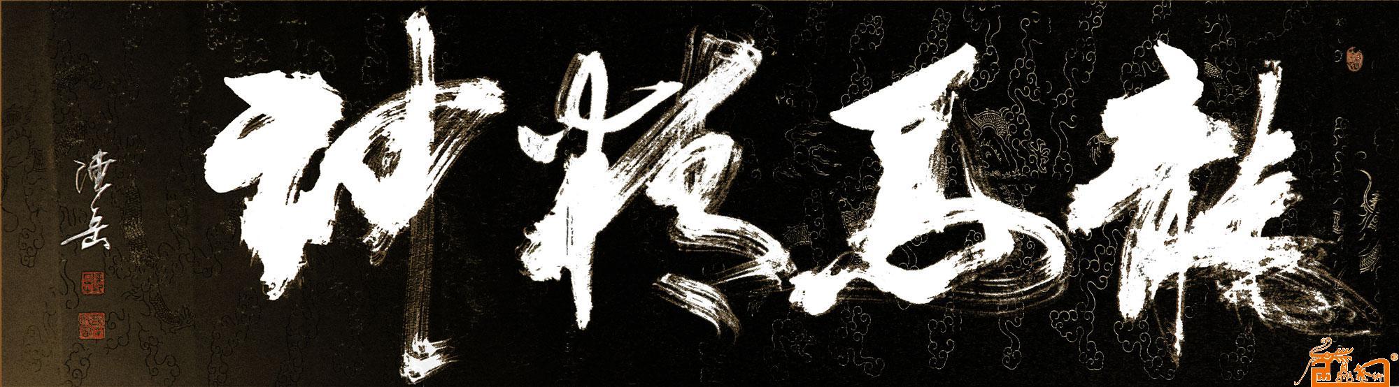 名家 陈岳 书法 - 作品137图片