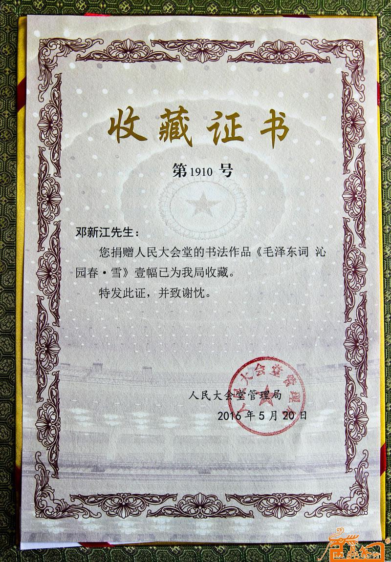 书法名家 邓新江 - 毛泽东词 沁园春·雪收藏证书正面